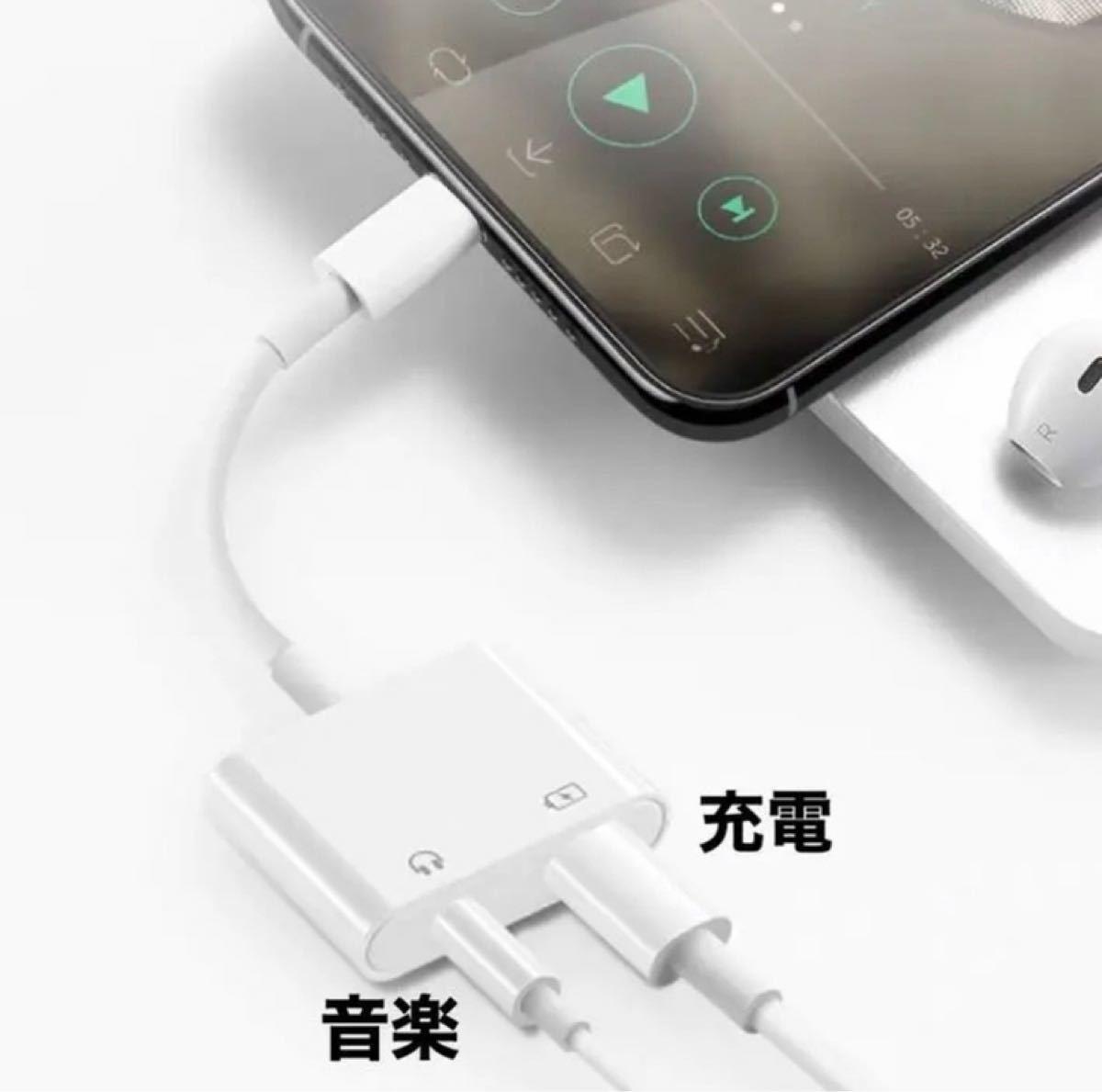 【数量限定】変換アダプタ 充電しながらイヤホン イヤホンジャック型 ×2