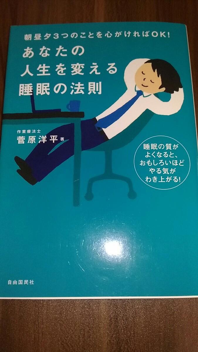 あなたの人生を変える睡眠の法則 菅原洋平