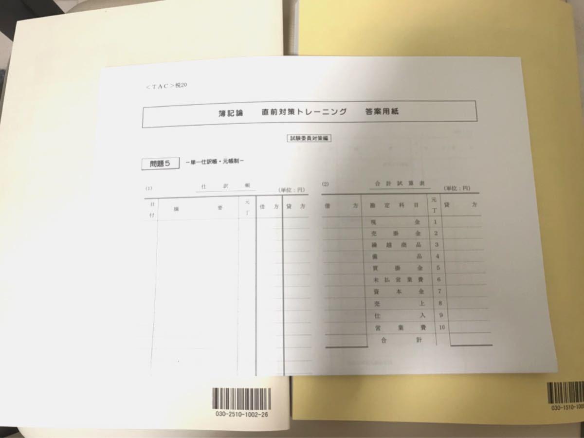 【値下げ】TAC 2020年試験対策 簿記論 直前対策