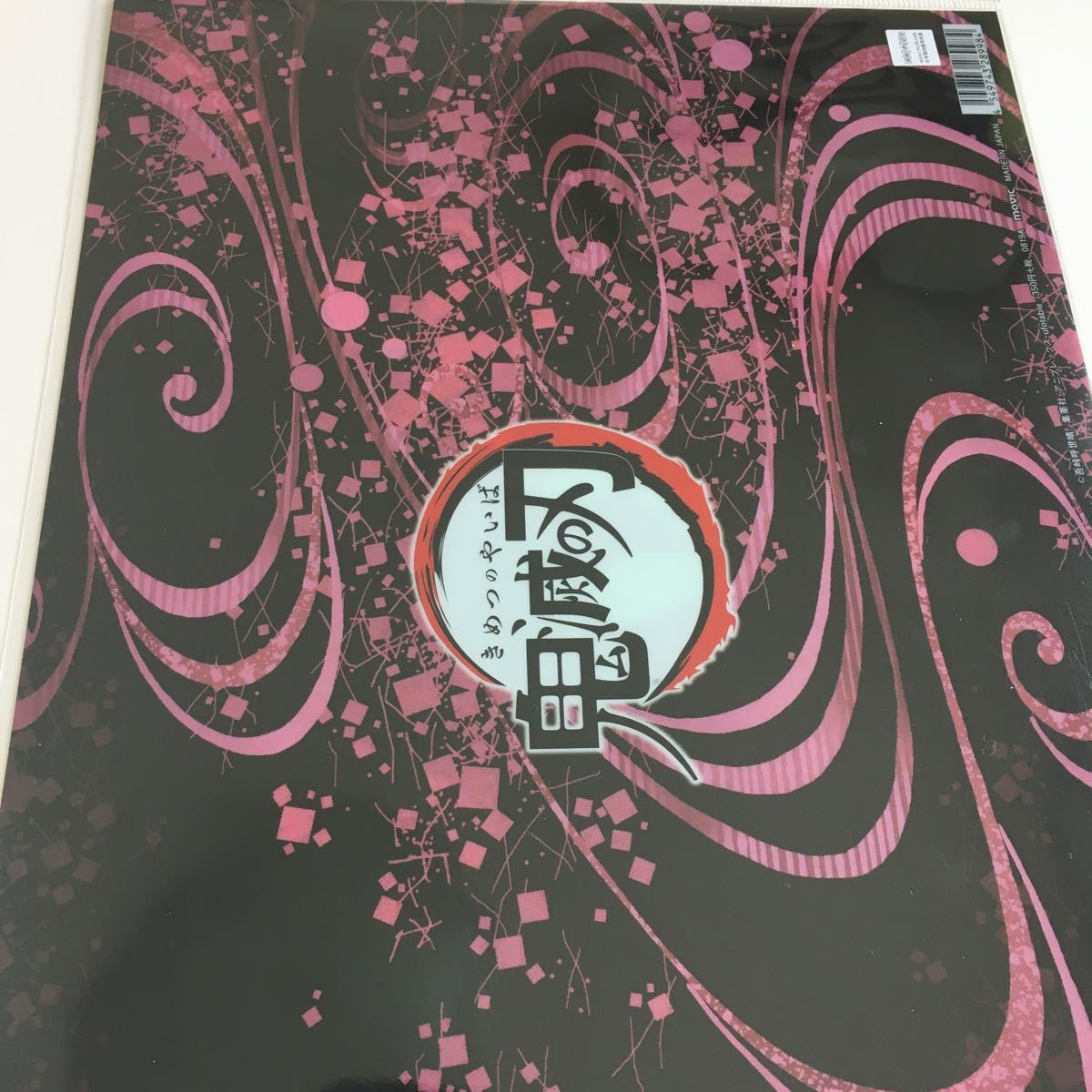 鬼滅の刃クリアファイル炭治郎& 禰豆子