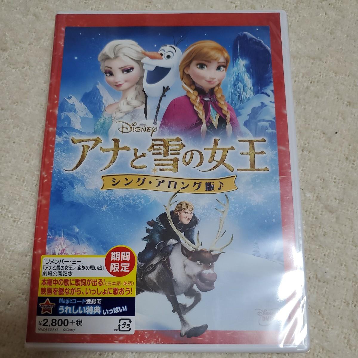 アナと雪の女王「シング アロング版」(期間限定) DVD