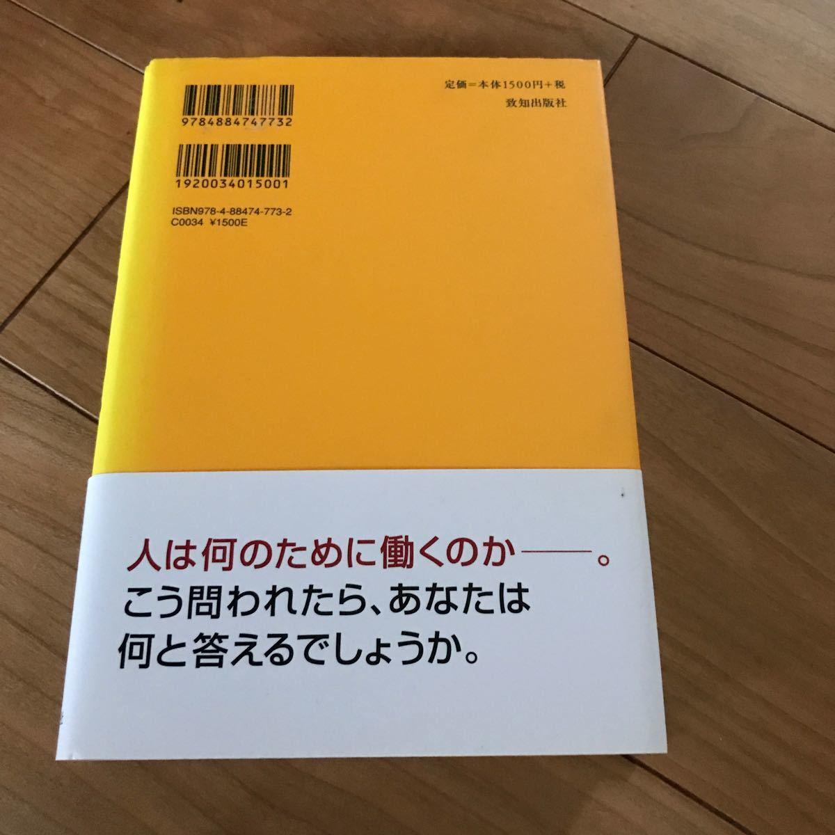 何のために働くのか   /致知出版社/北尾吉孝 (単行本) 中古