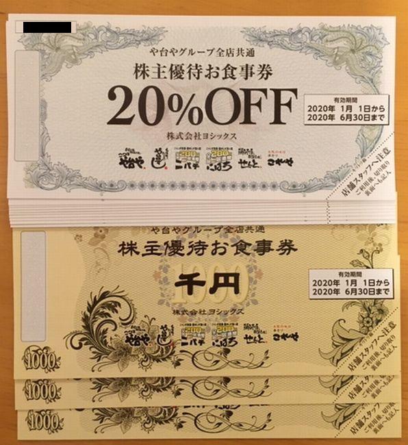 ヨシックス や台やグループ 株主優待券3,000円分&20%OFF10枚☆普通郵便送料無料_画像1