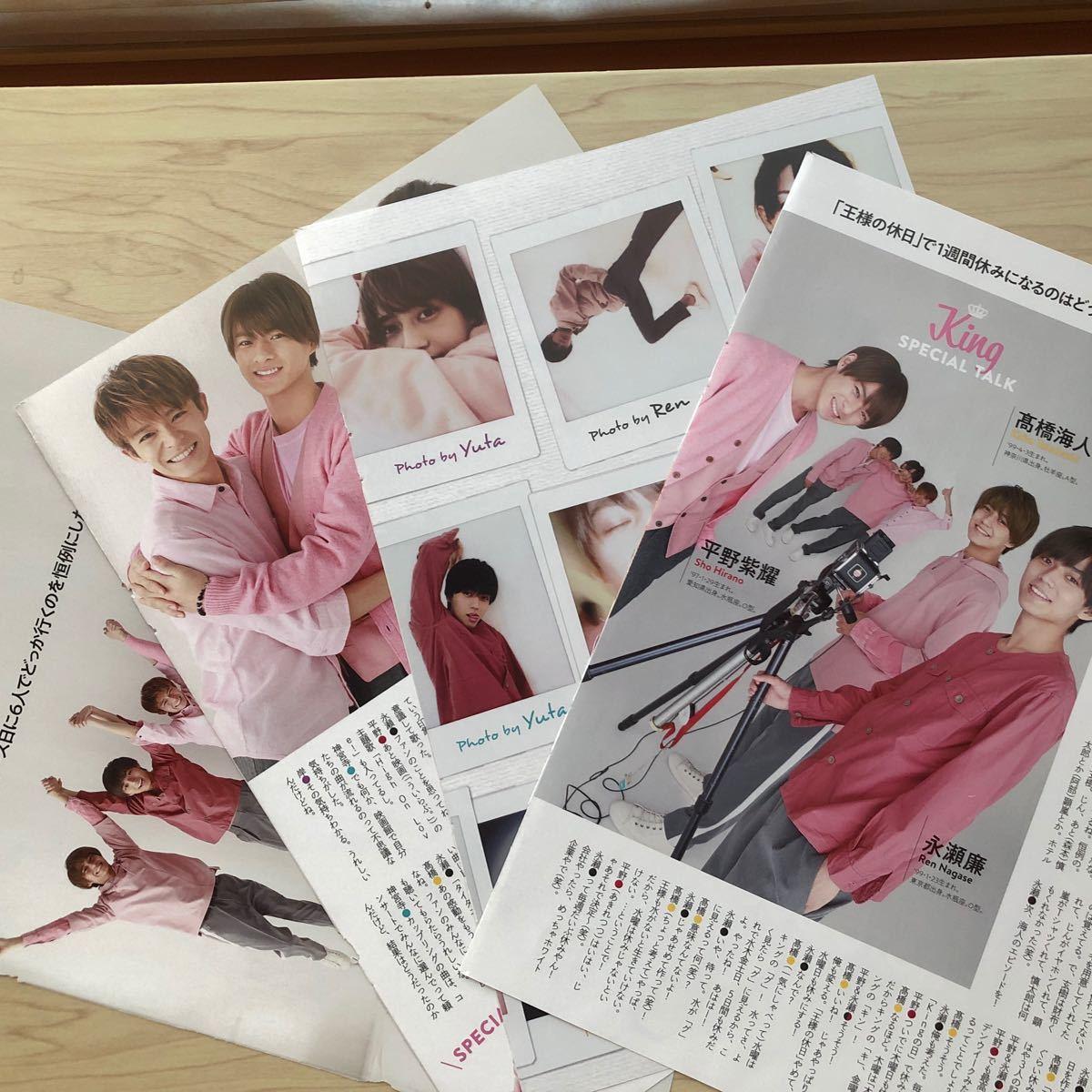 TVガイド キンプリ 切り抜き 4