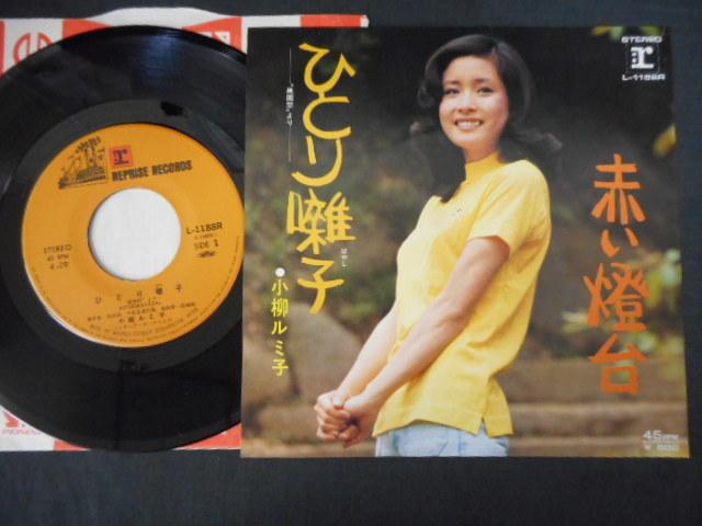 6283【EP】小柳ルミ子/ひとり囃子_画像1