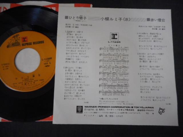 6283【EP】小柳ルミ子/ひとり囃子_画像2