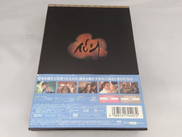 DVD シンイ-信義-DVD-BOX2_画像2