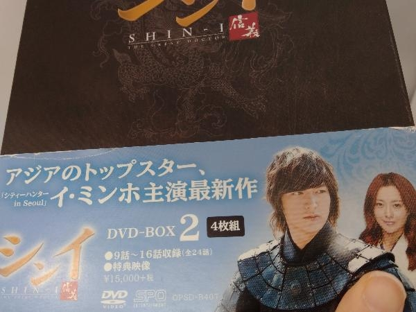 DVD シンイ-信義-DVD-BOX2_画像7