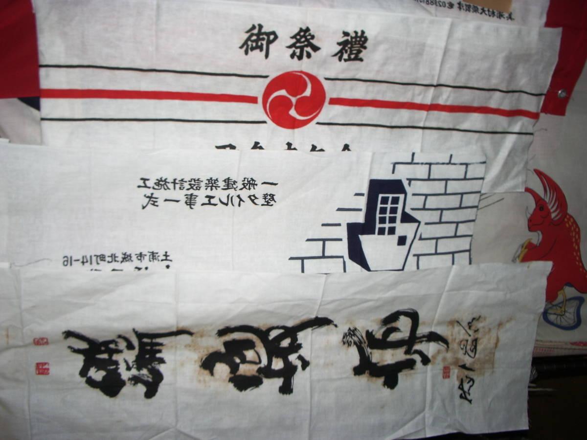 2未使用レトロビンテージ昭和当時物デッドストック 手ぬぐい 5枚セット 検 薄手タオル すぐ乾く 便利 布 日本製_画像1