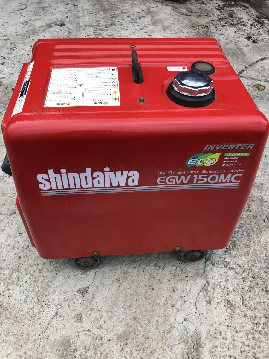 新ダイワshindaiwaEGW150MCインバーター溶接機発電機 点検整備済み売り切り格安!!