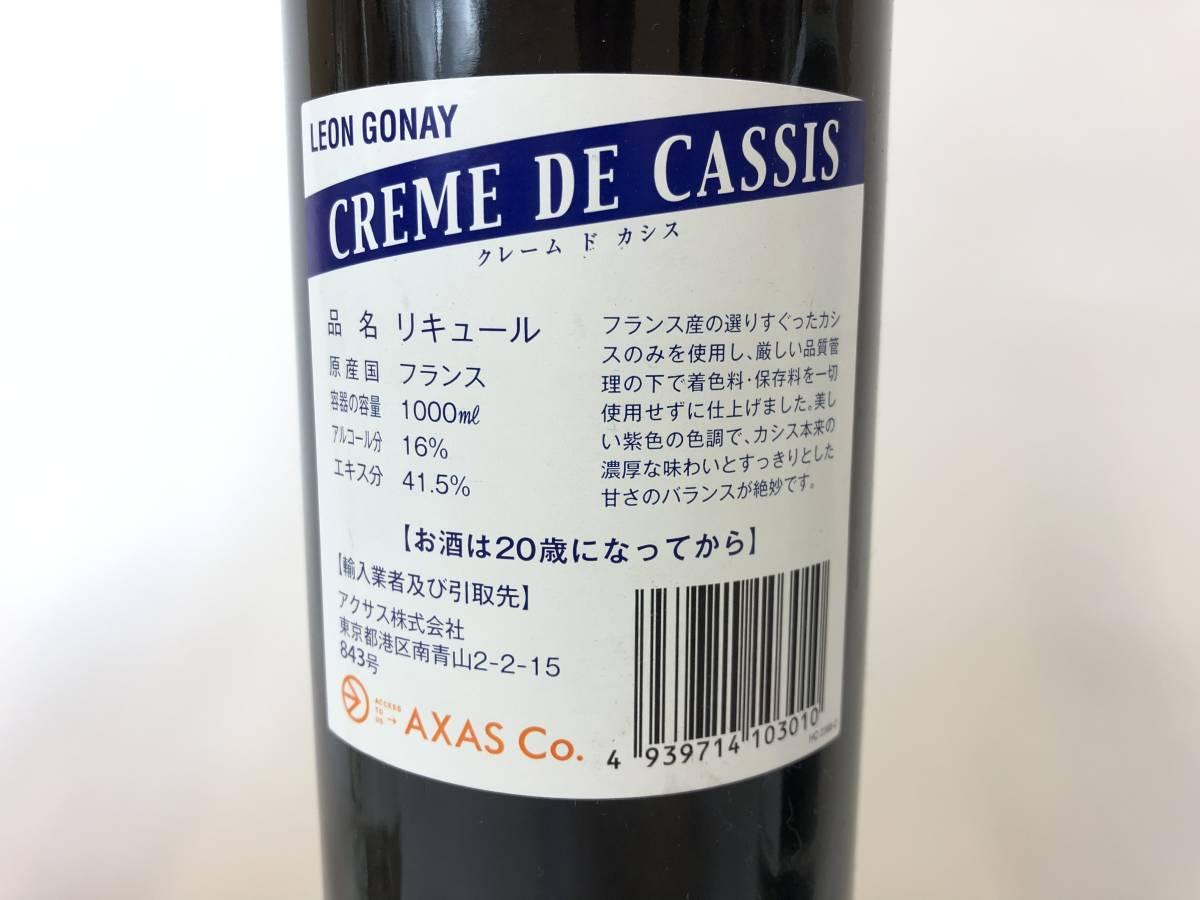DITA【ディタ】CREME DE CASSIS【クレームドカシス】WHITE RUM【サントリーラムホワイト】TIFFIN【ティフィン】リキュール129211-182_画像3