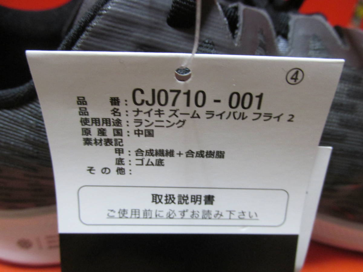 NIKE ナイキ ズーム ライバル フライ2 26.0cm ブラックカラー