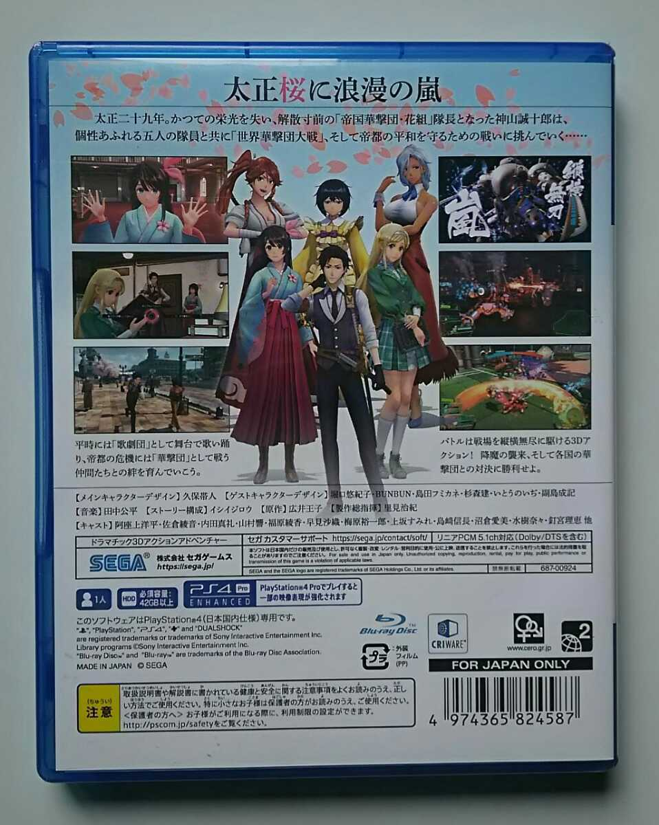【PS4中古】新サクラ大戦