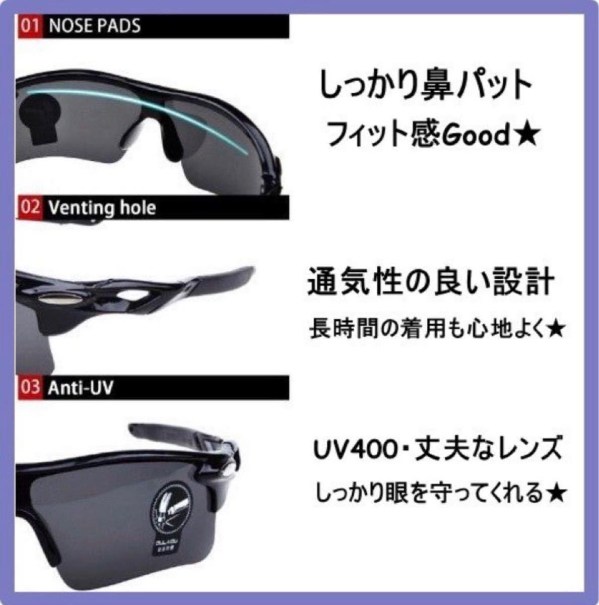 スポーツサングラス ミラーレンズ 紫外線カット UV400