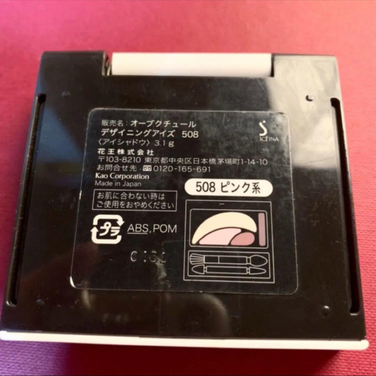 オーブクチュール デザイニングアイズ 508ピンク系