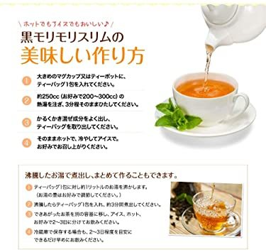 55g(5.5gティーバッグ×10包) ハーブ健康本舗 黒モリモリスリム(プーアル茶風味) (10包)_画像8