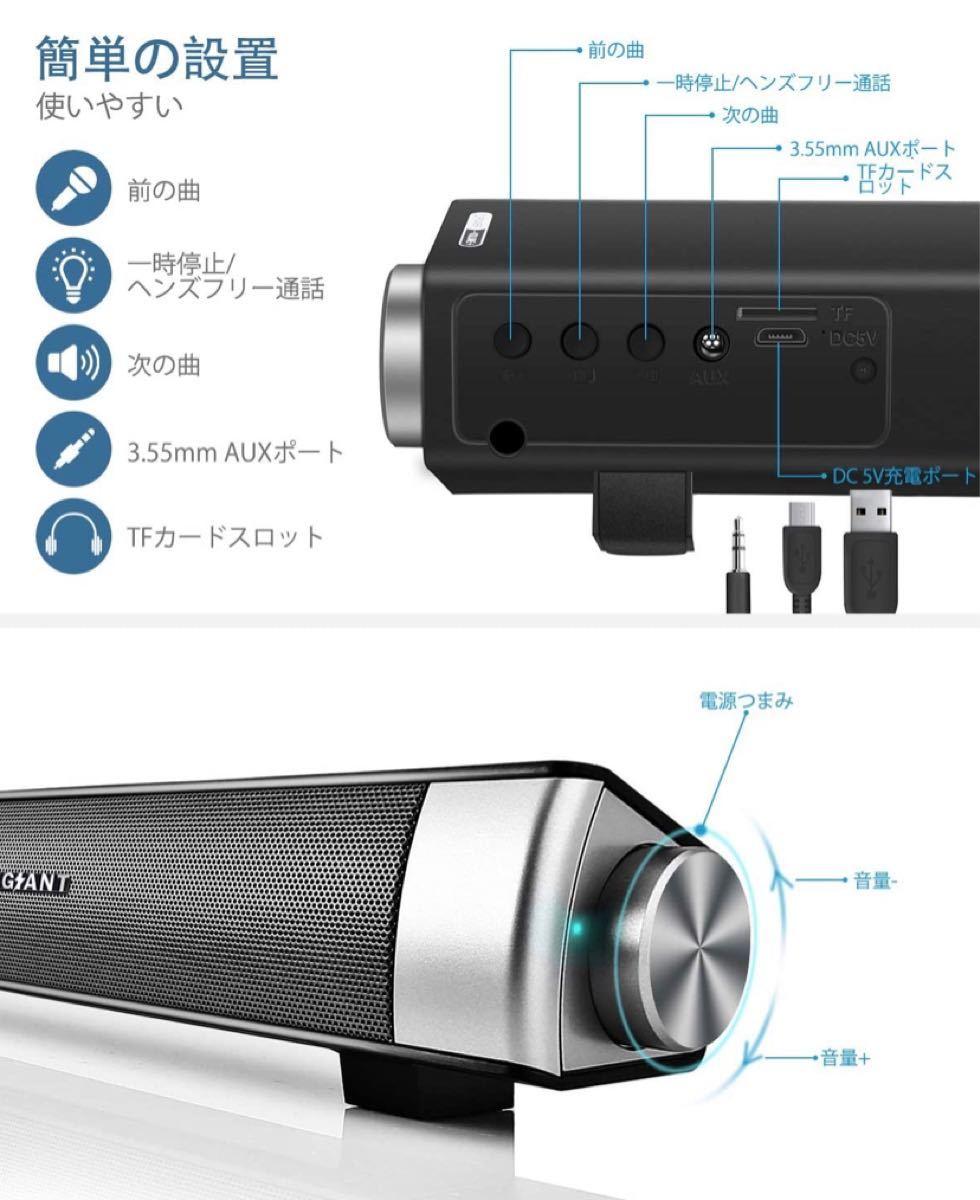 スピーカーBluetooth5.0 ワイヤレスPCサウンドバー
