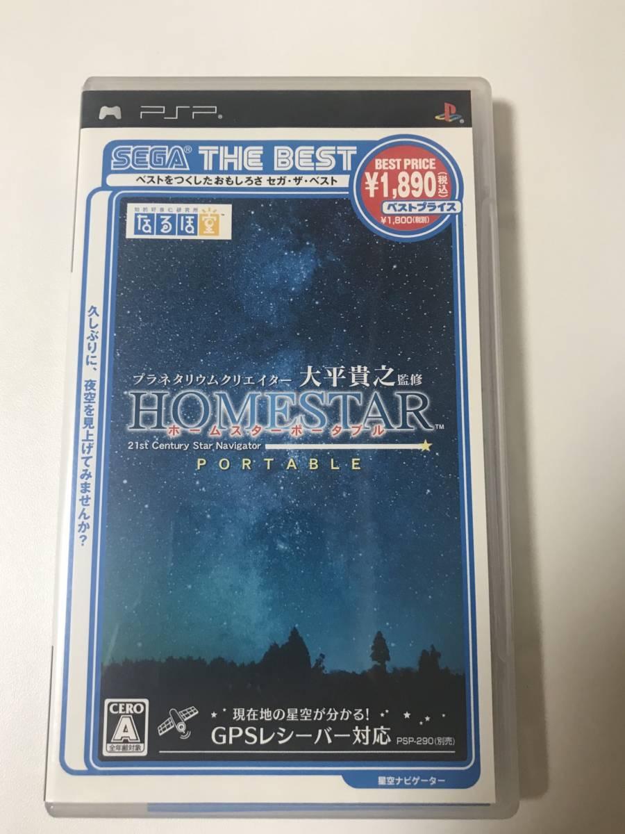 【PSPソフト】プラネタリウムクリエイター 大平貴之監修 ホームスター ポータブル(HOMESTAR)