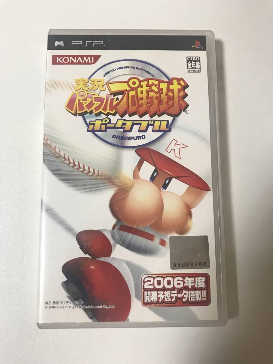 【PSPソフト】実況パワフルプロ野球ポータブル ※2006年データで楽しめる(引退した選手も現役です)