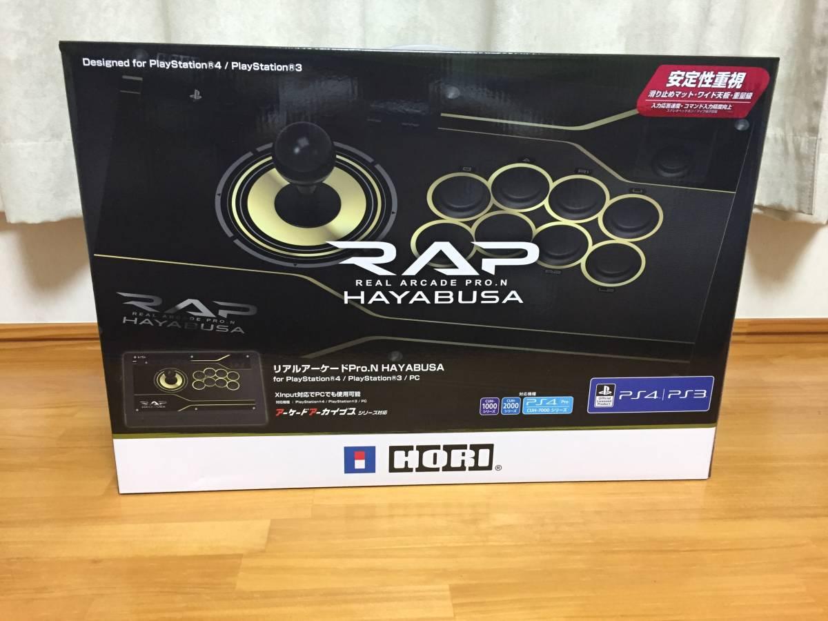 【送料無料・新品未開封】HORI リアルアーケードPro.N HAYABUSA for PS4 PS3 PC PS4-092