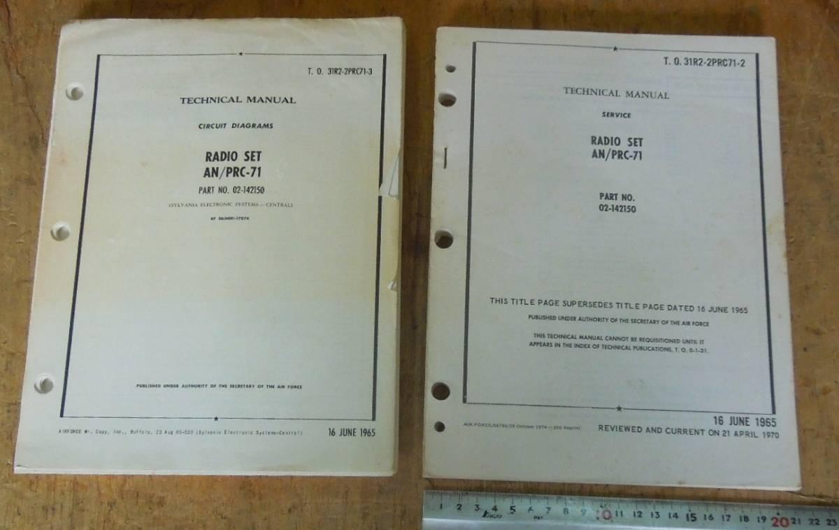 米空軍 AN/PRC-71用 T.O. (技術指令書)2冊まとめて  ⑧_画像1