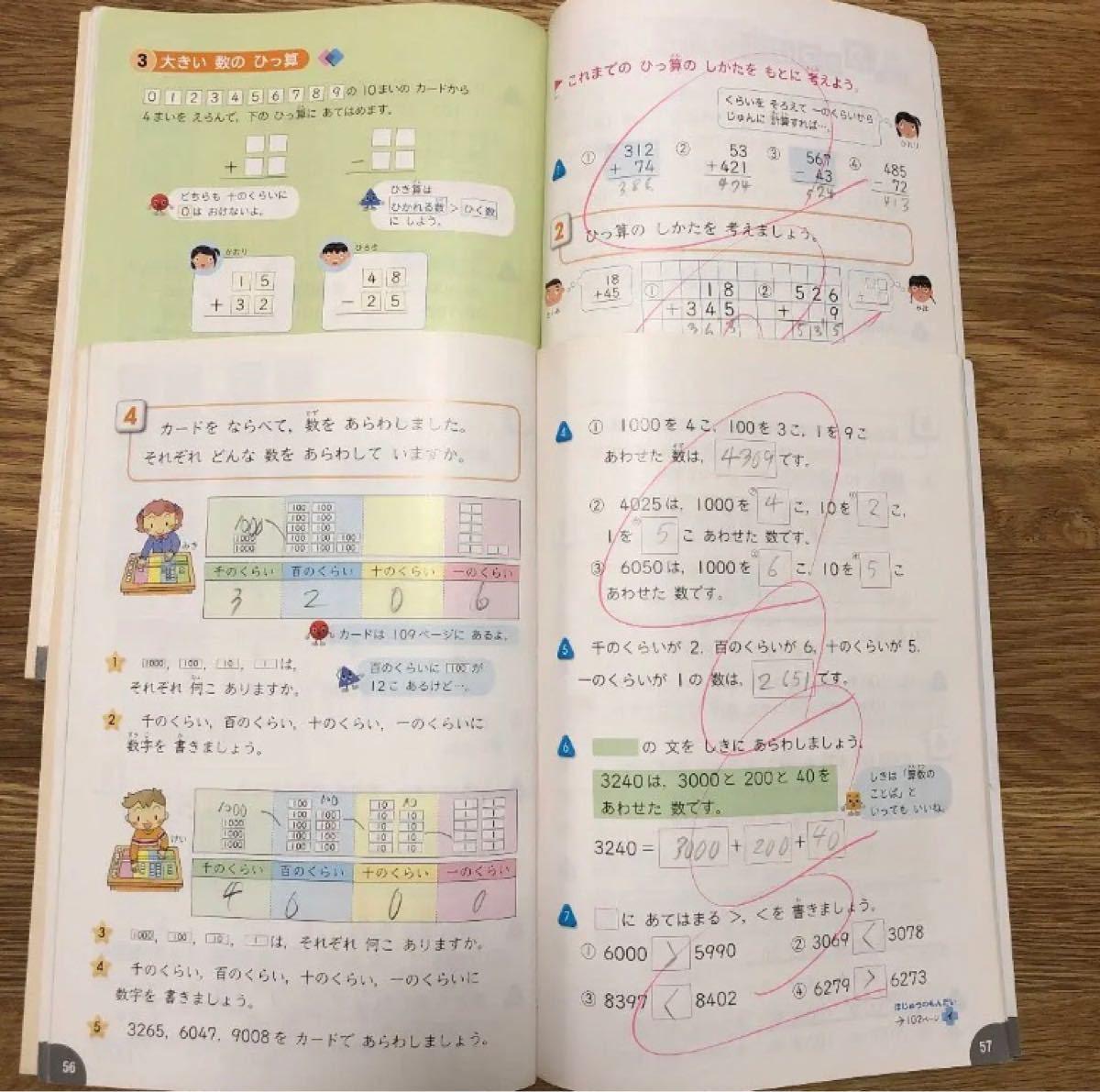 教科書 算数 小学2年 上下セット 東京書籍 小2