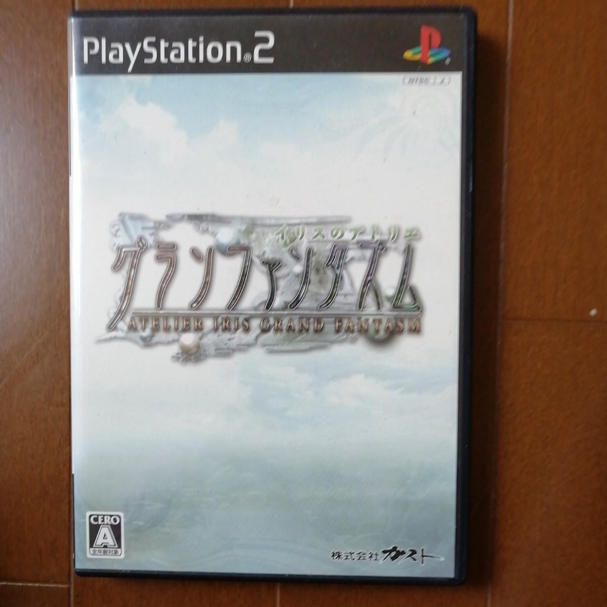 【PS2】 イリスのアトリエ グランファンタズム