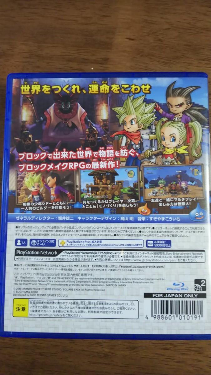 ドラゴンクエストビルダーズ2 PS4