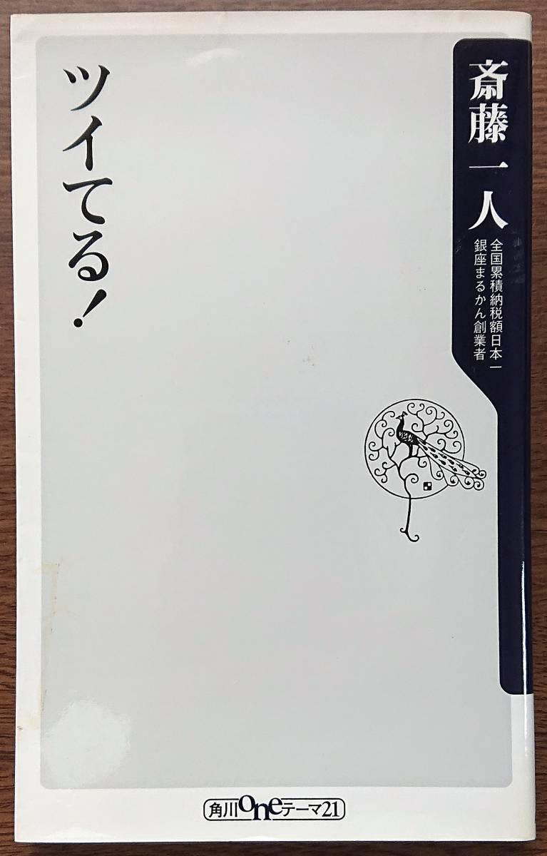 ◆㈱角川書店発行【ツイてる!】(角川oneテーマ21 A-34)斎藤 一人著・CD無し◆