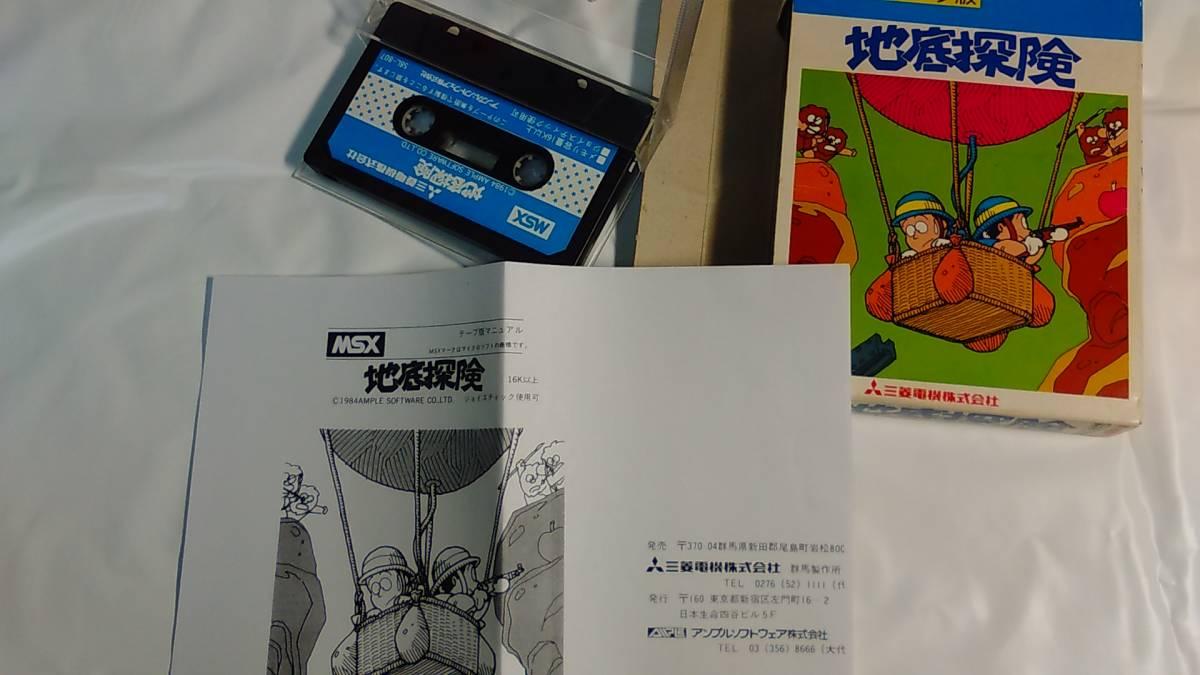 MSX 地底探検 / 中古_画像5