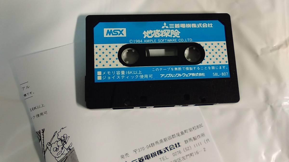 MSX 地底探検 / 中古_画像6