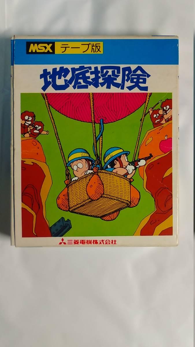 MSX 地底探検 / 中古_画像1