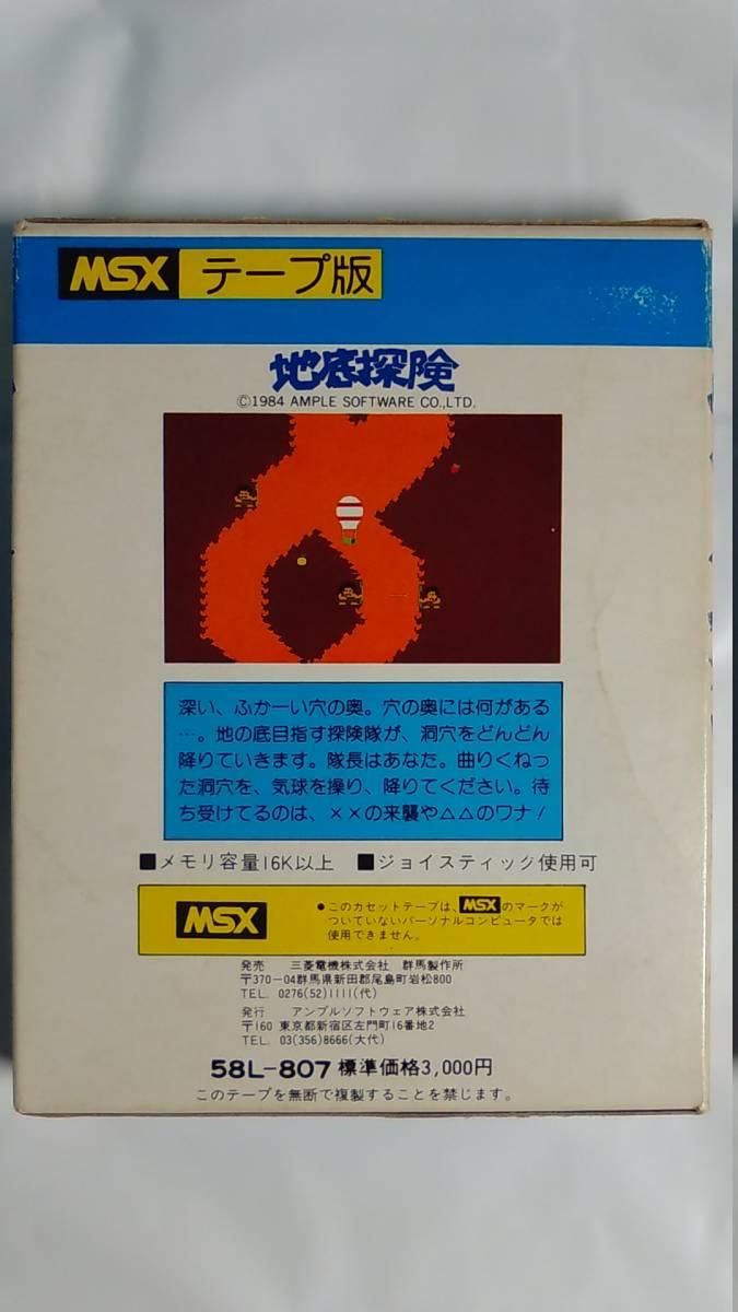 MSX 地底探検 / 中古_画像2