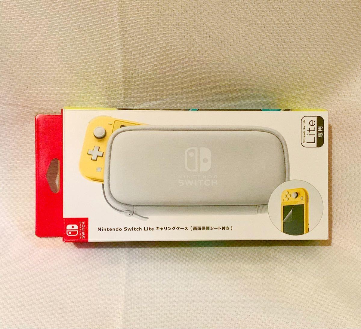 Nintendo Switch Liteキャリングケース(画面保護シート付き)