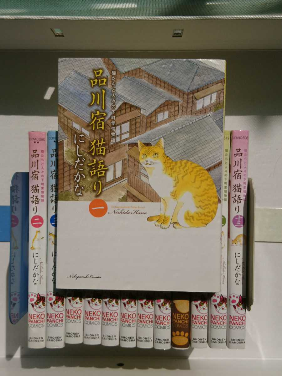 全13巻 品川宿 猫語り 完結 全巻セット 猫たちと人々の下町愛情物語 にしだかな ねこぱんちコミックス 少年画報社 コミック 漫画