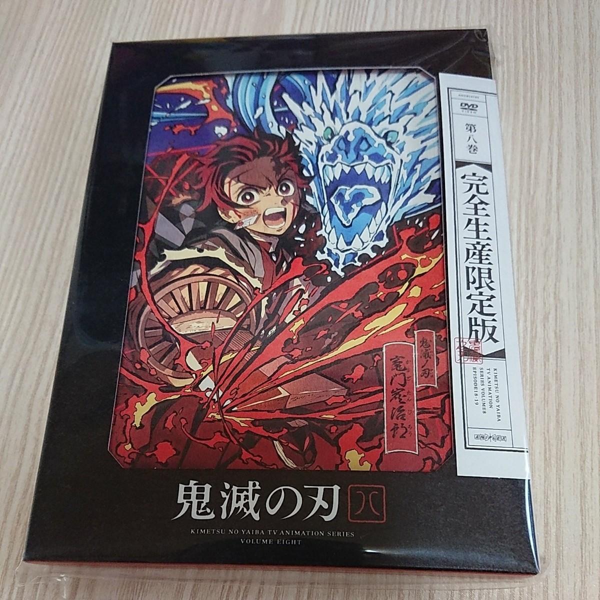 鬼滅の刃 8 DVD 【完全生産限定版】