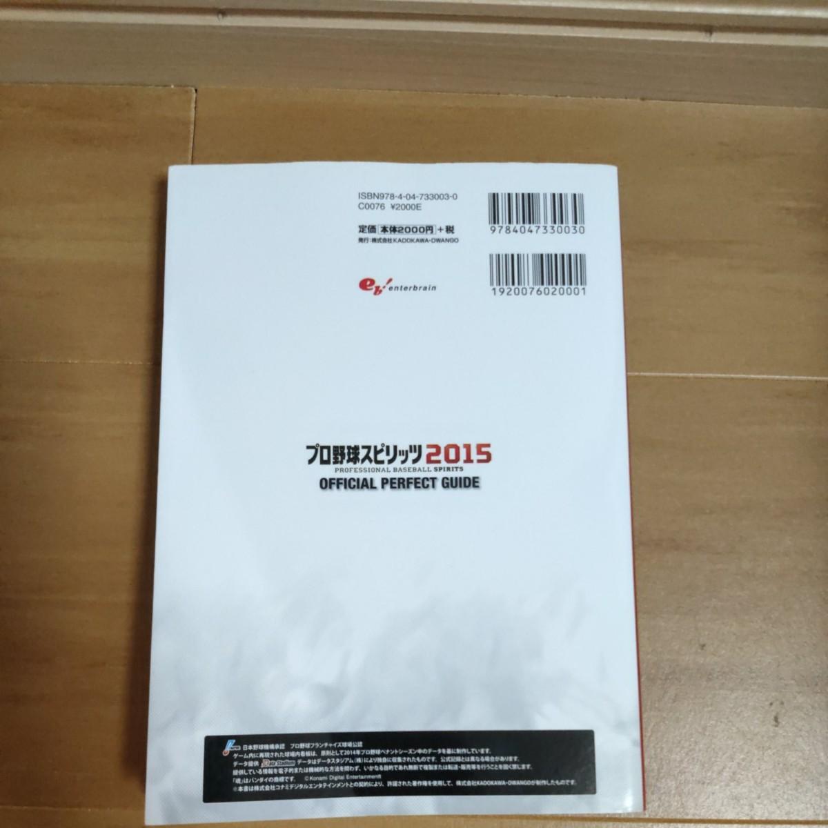 中古攻略本 PS3/PSV プロ野球スピリッツ2015 公式パーフェクトガイド