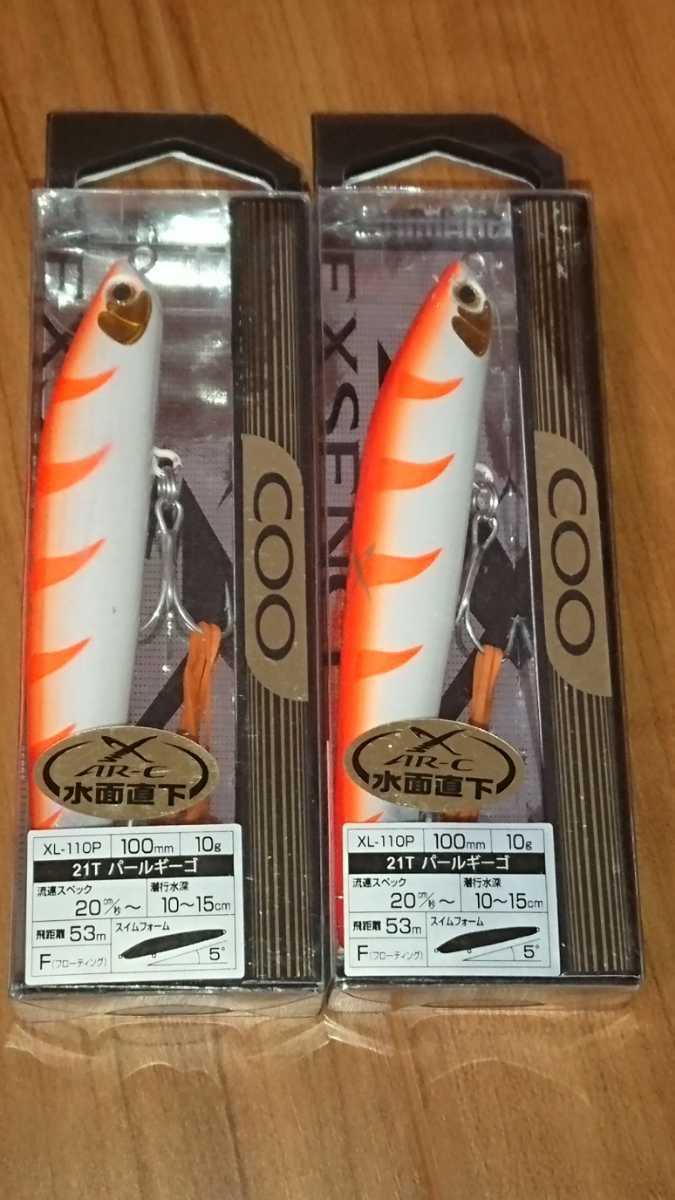 シマノ エクスセンス COO(クー)100F AR-C 2個セット