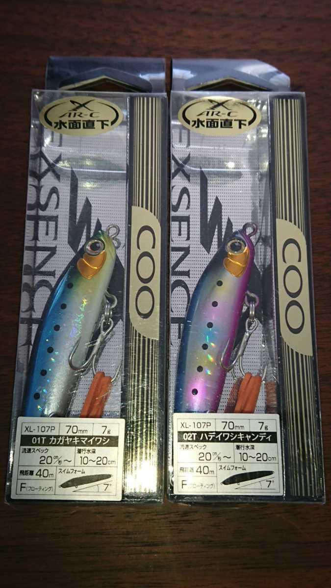 在庫薄 シマノ エクスセンス COO(クー)70F AR-C 2個セット