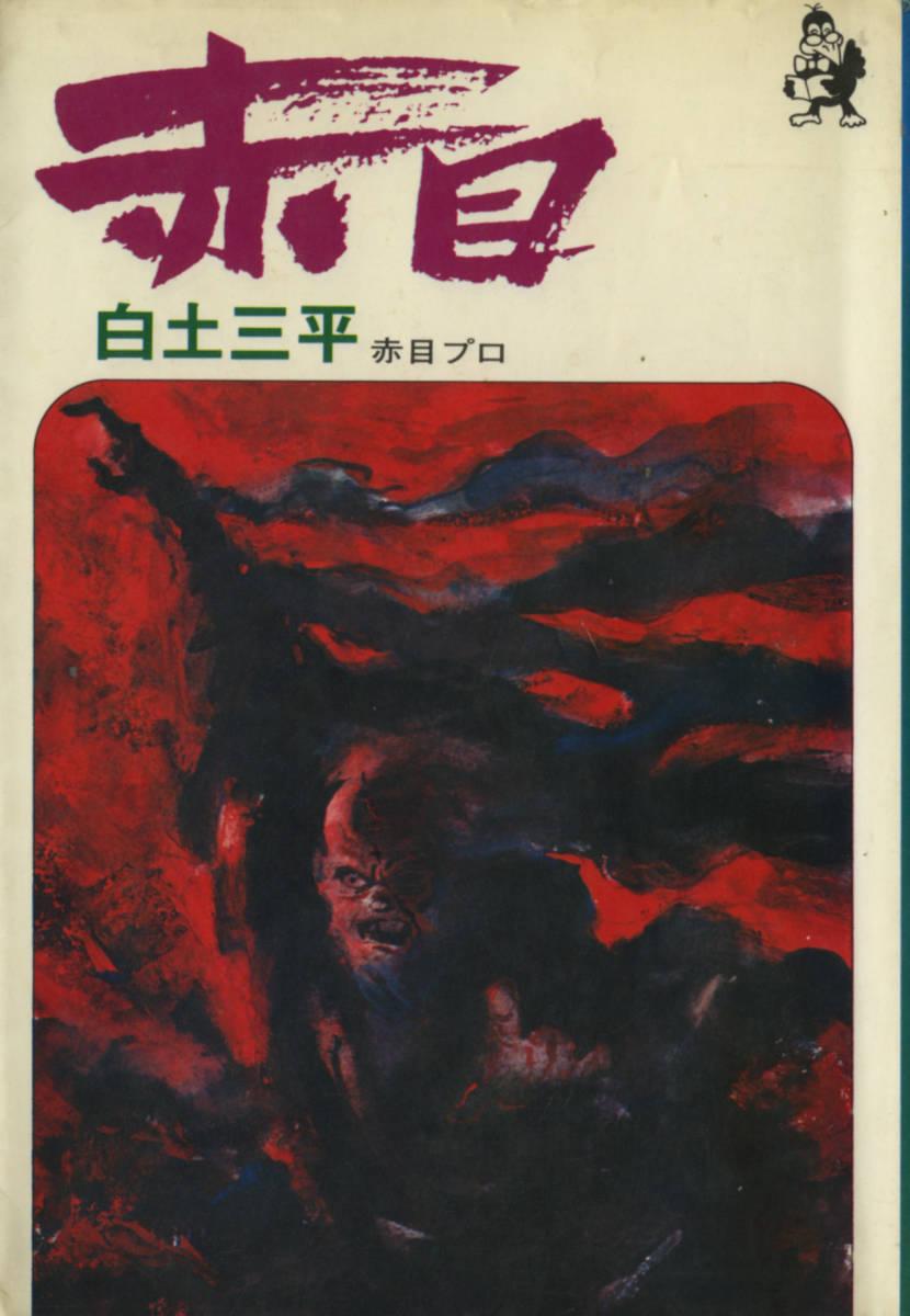 【マンガ】赤目(白土三平)ホームコミックス現代漫画作家作品選集