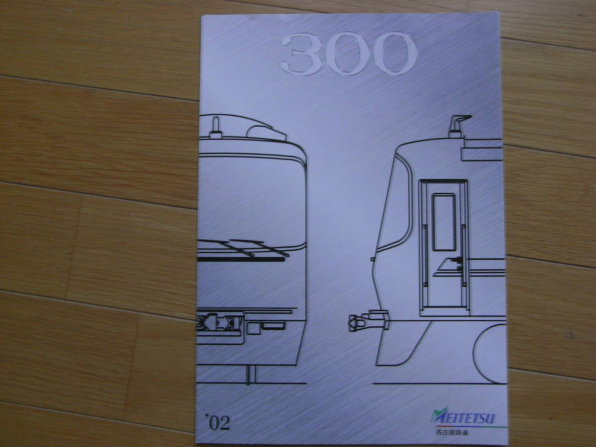 名古屋鉄道 300系 カタログ 2002年 ●名鉄