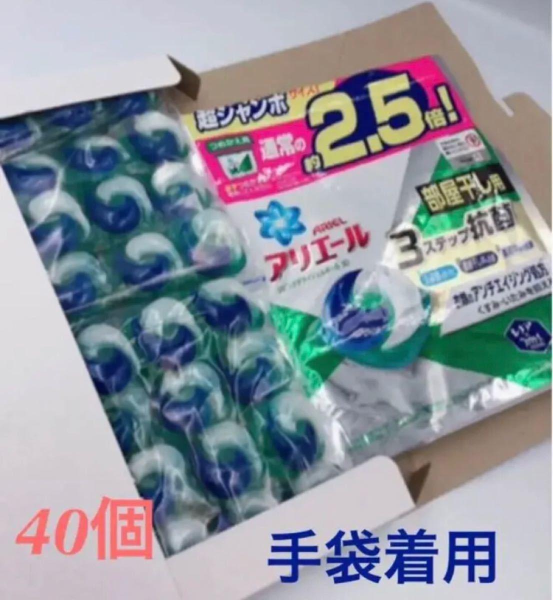 【40個・部屋干し】リビングドライジェルボール3D アリエール 洗濯洗剤