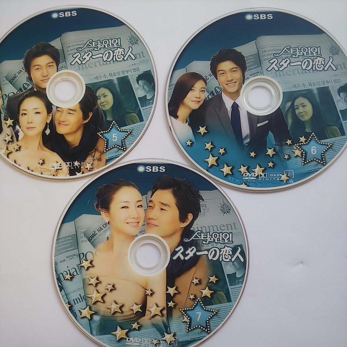 スターの恋人   韓国ドラマ DVD