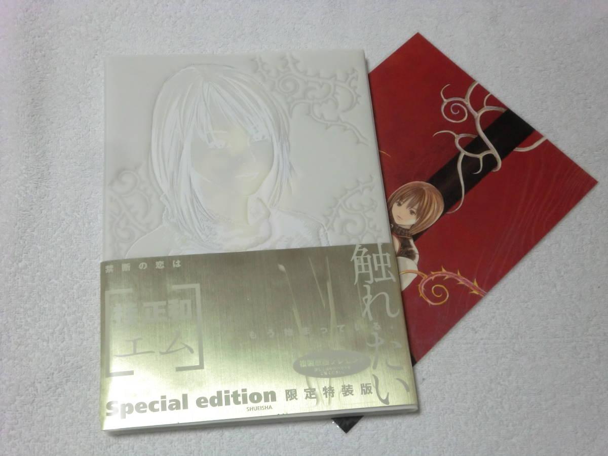 【送料無料】M エム 限定特装版 Special edition イラストカード付き 桂正和 帯付き初版