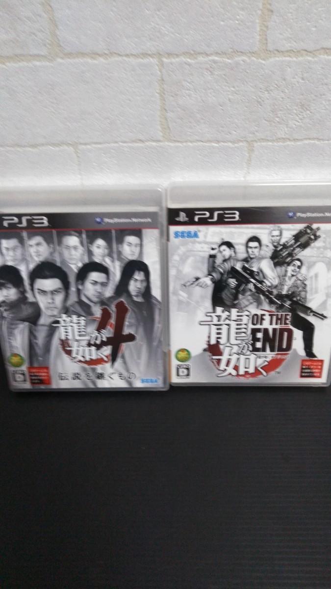 龍が如く2枚セット  PS3