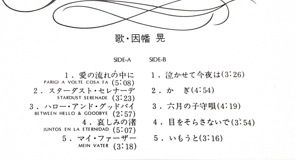 3534【LP盤】 ☆めったに出品されない ☆☆ 因幡晃<セレナーデ> ≪貴重レコード≫ 複数落札おまとめ発送可_画像4