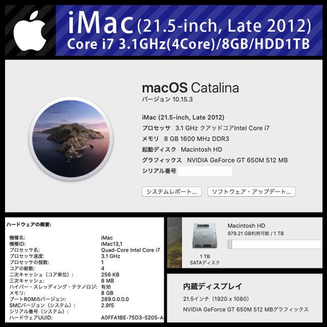 ★iMac 21.5インチ Late 2012・Intel Core i7 3.1GHz(4core)/8GB/1TB・macOS Catalina(10.15)★送料無料★_画像7