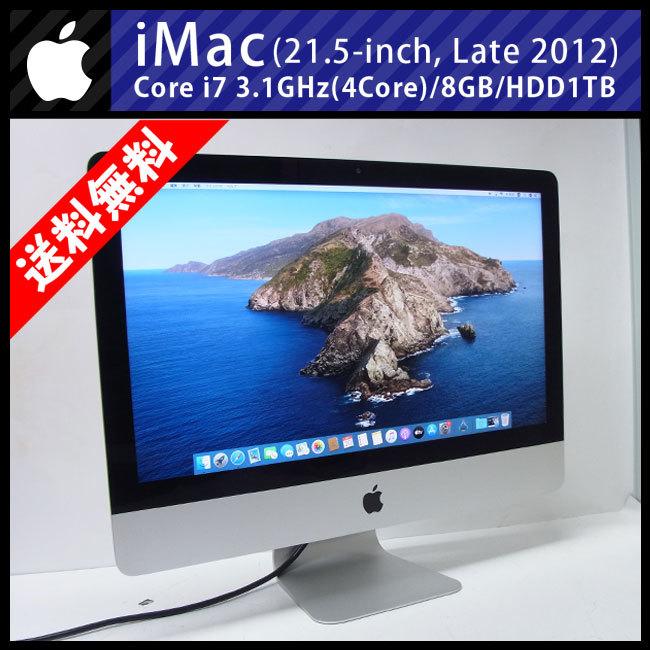 ★iMac 21.5インチ Late 2012・Intel Core i7 3.1GHz(4core)/8GB/1TB・macOS Catalina(10.15)★送料無料★_画像1