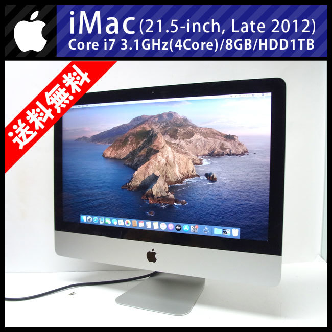 ★iMac 21.5インチ Late 2012・Intel Core i7 3.1GHz(4core)/8GB/1TB・macOS Catalina(10.15)★送料無料★_画像2