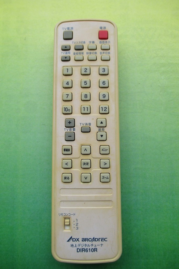 DX arcadrec 地上デジタルチューナリモコン DIR640R 管理番号:v-1916_画像1